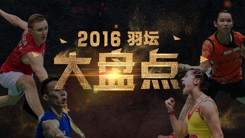 2016年羽坛大盘点