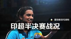 印度羽超半决赛:马琳输球,金奈孟买会师决赛!