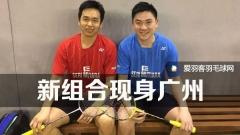 陈文宏、亨德拉现身广州,和王睁茗切磋球技