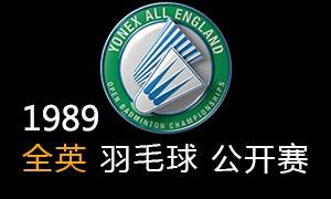 1989年全英羽毛球公开赛