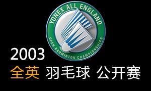 2003年全英羽毛球公开赛