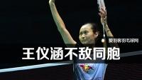 紫盟联赛丨王仪涵不敌同胞,赵芸蕾赢球难救主!