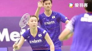 东野有纱/渡辺勇大VS苏巴蒂亚/安妮莎 2017亚洲混合团体赛 混合团体1/4决赛视频