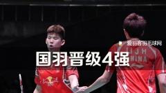 亚洲混合团体锦标赛丨国羽3比0胜大马