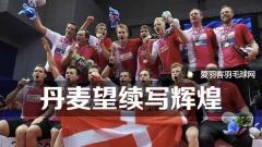 丹麦队总教练:展望苏迪曼与世锦赛,有信心