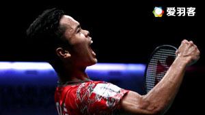 金廷VS西萨 2017印尼羽毛球联赛 男团决赛视频