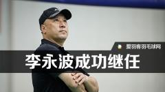 最新国羽教练名单:李永波继任总教头