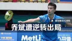 瑞士赛:林丹、石宇奇晋级,乔斌遭对手逆转出局