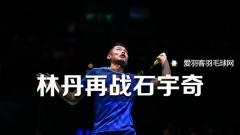 瑞士赛:林丹、石宇奇会师决赛,国羽锁定3冠