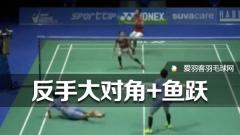 【GIF】瑞士赛混双决赛,双方鱼跃大战看呆小编