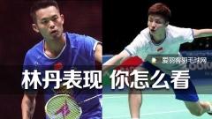 林丹vs石宇奇,两次交手截然不同的结果,你怎么看?