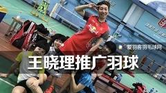 王晓理:球星与球迷互动,有助于推广羽毛球