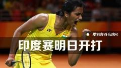 印度赛:李宗伟缺战,国羽女双独苗首轮遇硬仗