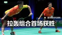 印度超级赛丨陈文宏/亨德拉资格赛首轮获胜