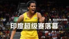 印度赛落幕丨辛德胡战胜马琳,国羽混双夺冠