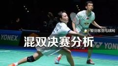 """蔡赟评印度混双决赛:黄雅琼的""""问题""""跑动"""