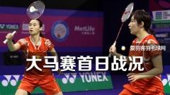 大马赛首日丨赵俊鹏遭淘汰,国羽女双全胜
