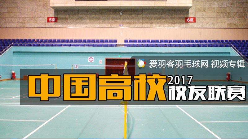 2017年中国高校校友羽毛球联赛