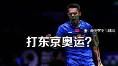 用冠军击碎质疑,林丹打到东京不是梦!