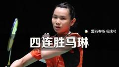新加坡赛丨戴资颖四连胜马琳,普拉尼斯一黑到底!