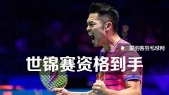 中国大师赛晋级8强,林丹稳拿世锦赛资格