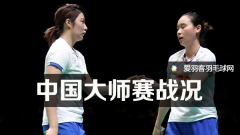 中国大师赛丨国羽夺三冠,大堀彩女单摘金