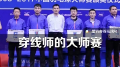 穿线师视角,带你看不一样的中国大师赛!