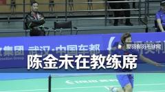 亚锦赛国羽场边教练曝光,未见女单教练陈金