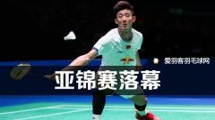 亚锦赛丨谌龙2-1林丹,国羽夺下三冠