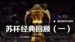 回顾苏杯经典之战:2015年半决赛,中国VS印尼