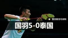 苏杯国羽小组第1出线,韩国2-3不敌中国台北