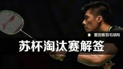 苏杯解签丨 国羽四强无忧,半决赛迎最大考验