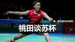 桃田贤斗:看了苏杯,日本和中国实力差不多