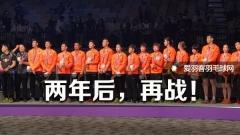 中国队破而后立,终将迎来新的辉煌