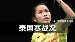 泰国赛丨因达农打进半决赛,国羽两项晋级