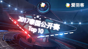 泰国公开赛TOP10