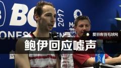鲍伊:赢了印尼的本土球员,所以有人不喜欢我们