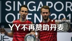 震惊!尤尼克斯停止赞助丹麦国家队