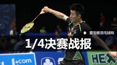 澳洲赛1/4决赛丨谌龙险胜林丹,孙瑜力克内维尔