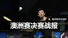 澳洲赛丨日本豪夺3金!国羽仅郑思维混双夺冠