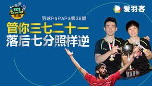 羽球PAPAPA丨国羽混双澳洲逆风起飞