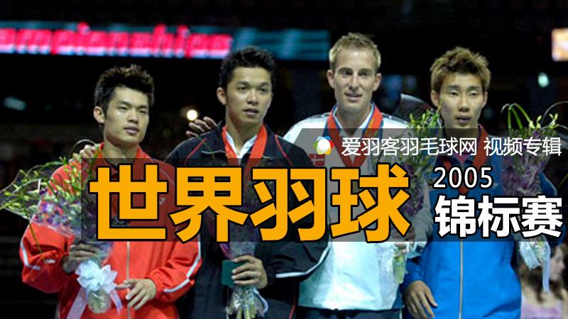 2005年世界羽毛球锦标赛