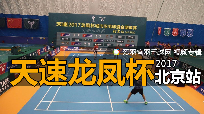 2017年天速龙凤杯城市羽毛球混合团体赛