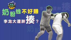 羽球PAPAPA丨李龙大惨遭胖揍?