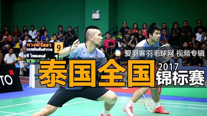 2017年泰国全国锦标赛
