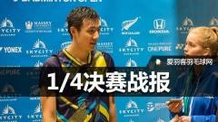 新西兰1/4决赛丨王子维获胜,何济庭/谭强晋级