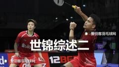世锦赛综述二丨日本女双集团显优,谈印尼双打的布局