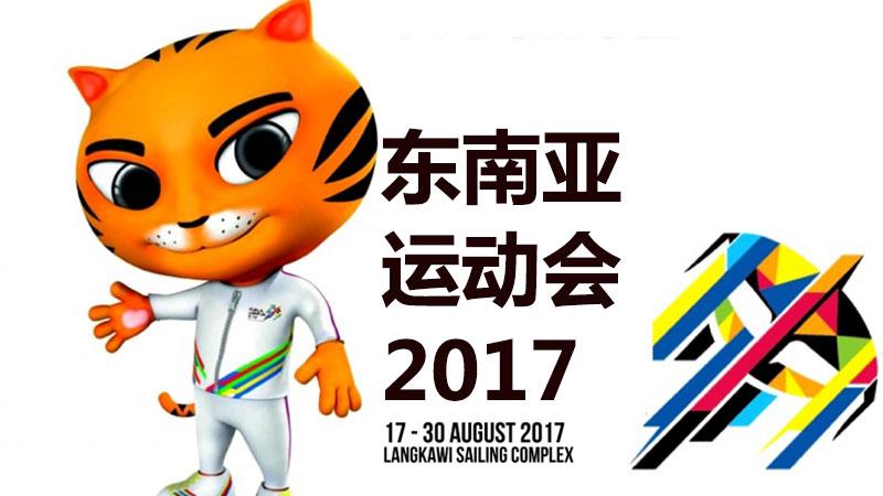 2017年东南亚运动会羽毛球比赛
