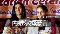 内维尔豪言:印度也能像中日韩那样统治羽坛