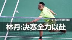 林丹第5次闯进男单决赛,将冲击全运会四连冠